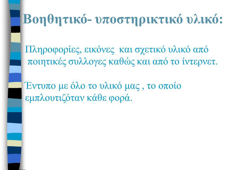 Να εργαστούν ομαδικά. Να έρθουν σε επαφή με τη ζωή και το έργο σπουδαίων Ελλήνων ποιητών και κυρίως του Οδυσσέα Ελύτη, καθώς και με τη μελοποιημένη πο