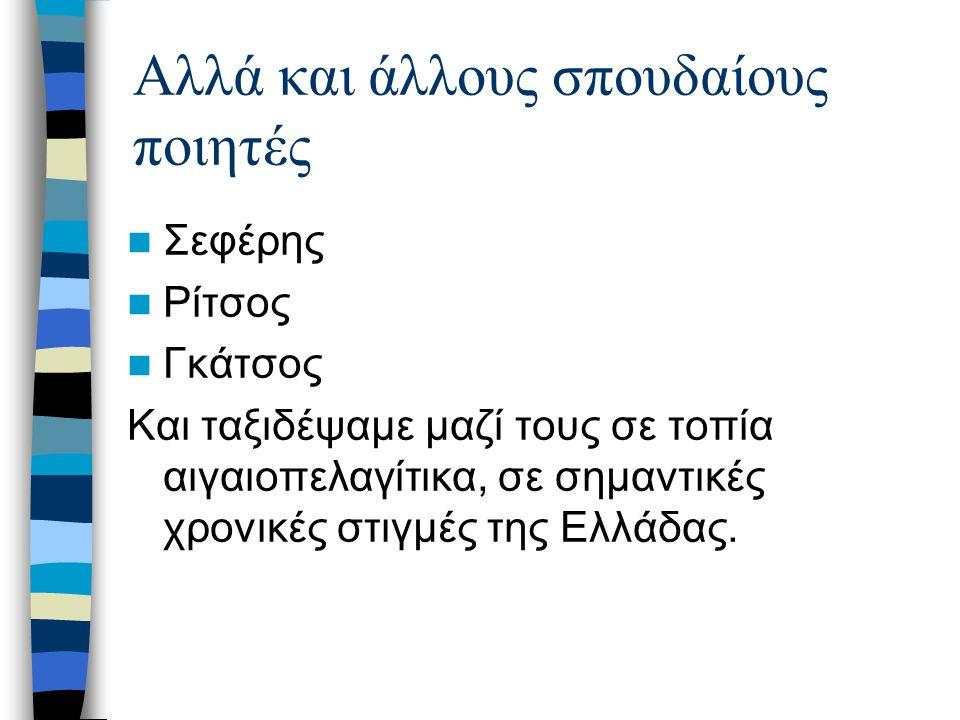 Στην τάξη μας (Δ' τάξη) γνωρίσαμε την ποίηση του μεγάλου Έλληνα ποιητή ΟΔΥΣΣΕΑ ΕΛΥΤΗ