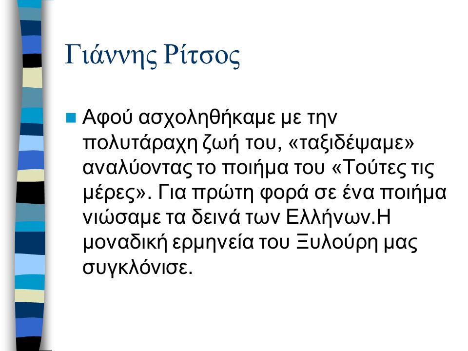 Γιάννης Ρίτσος Αφού ασχοληθήκαμε με την πολυτάραχη ζωή του, «ταξιδέψαμε» αναλύοντας το ποιήμα του «Τούτες τις μέρες».