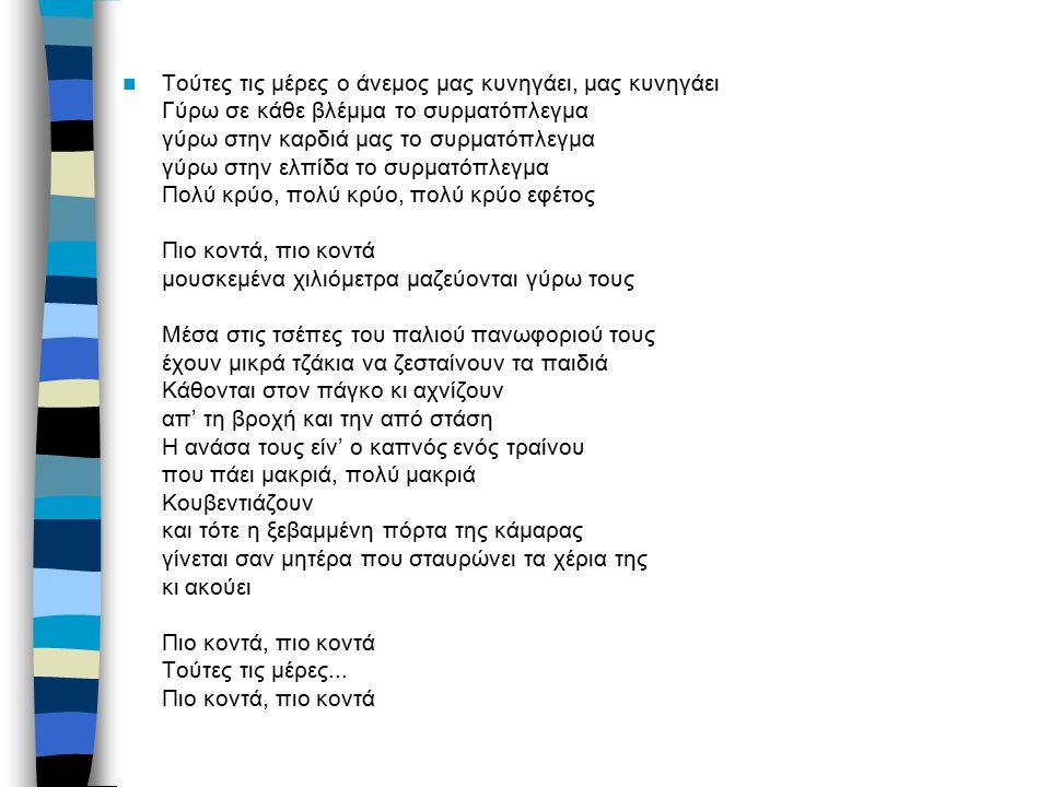 Γιάννης Ρίτσος Αφού ασχοληθήκαμε με την πολυτάραχη ζωή του, «ταξιδέψαμε» αναλύοντας το ποιήμα του «Τούτες τις μέρες». Για πρώτη φορά σε ένα ποιήμα νιώ