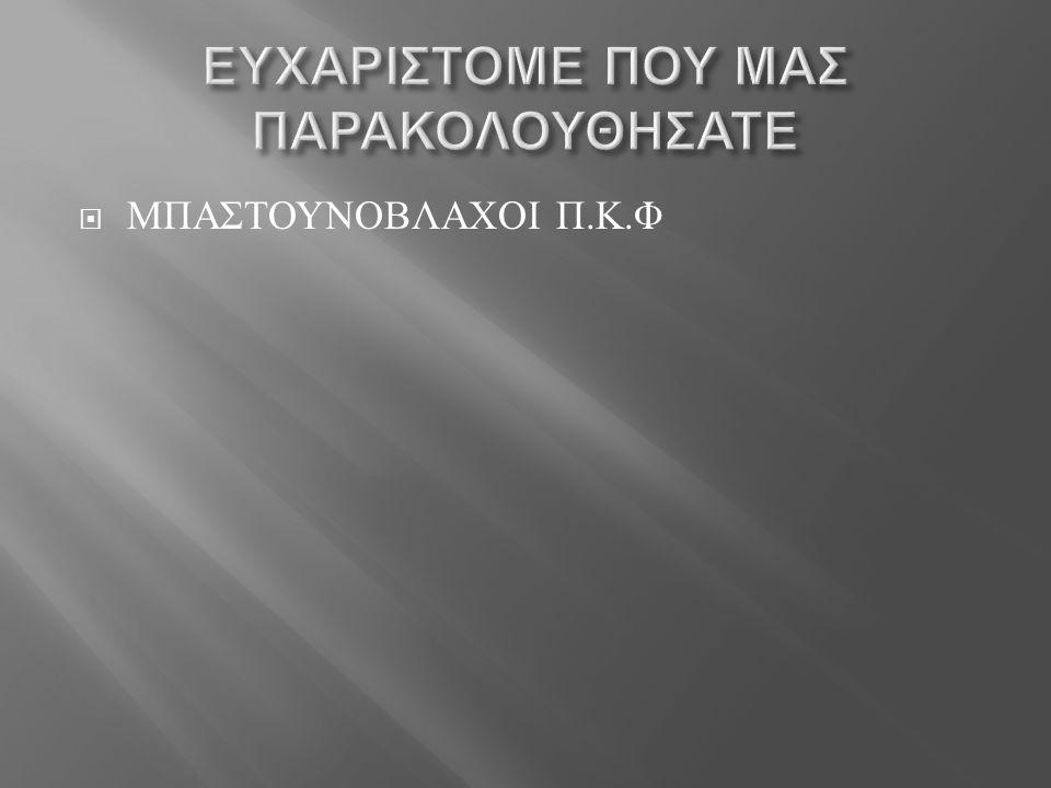  ΜΠΑΣΤΟΥΝΟΒΛΑΧΟΙ Π. Κ. Φ