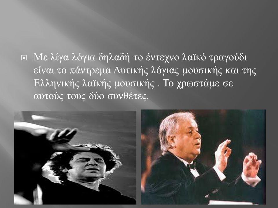  Με λίγα λόγια δηλαδή το έντεχνο λαϊκό τραγούδι είναι το πάντρεμα Δυτικής λόγιας μουσικής και της Ελληνικής λαϊκής μουσικής.