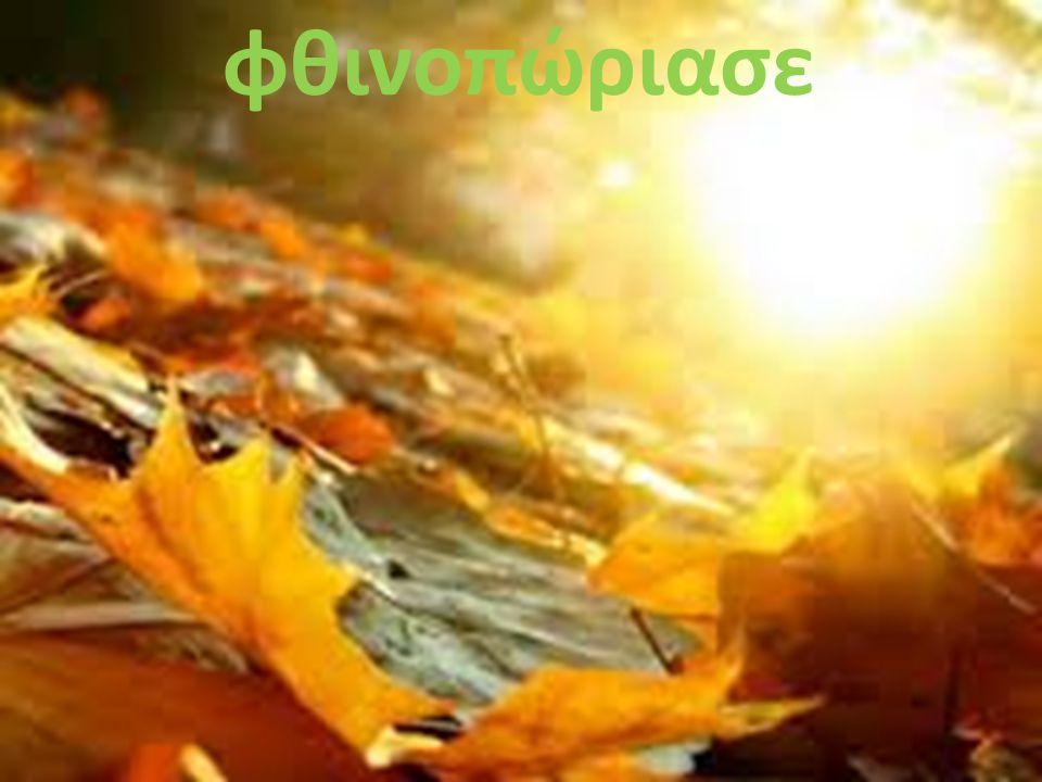 Στίχοι: Οδυσσέας ΕλύτηςΟδυσσέας Ελύτης Μουσική: Δημήτρης ΠαπαδημητρίουΔημήτρης Παπαδημητρίου Γρήγορα που σκοτεινιάζει