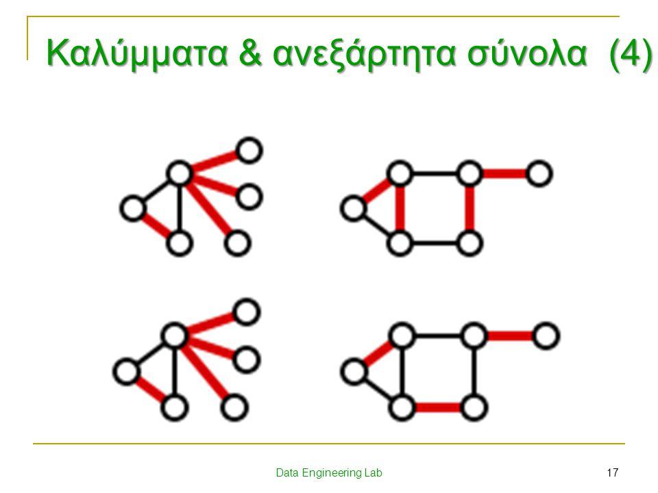 Data Engineering Lab 17 Καλύμματα & ανεξάρτητα σύνολα (4)