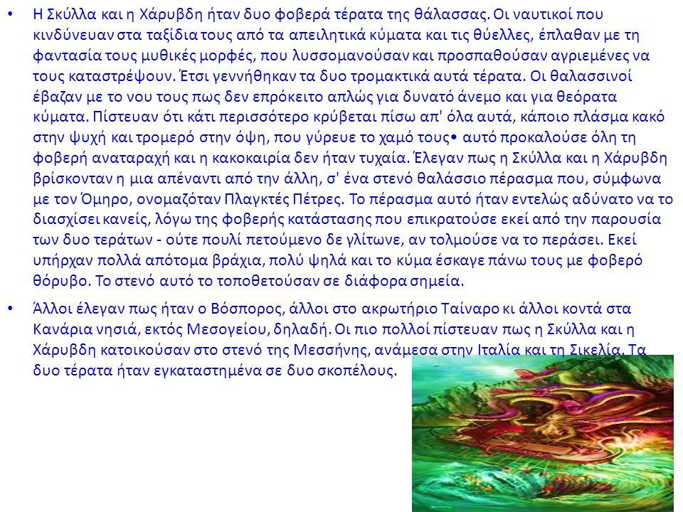 Νησί του Θεού Ήλιου Όσοι επιζούν βγαίνουν στο νησί του Ήλιου, όπου παρακούοντας την εντολή του θεού σκοτώνουν τα βόδια του, γεγονός που προκαλεί την οργή του.
