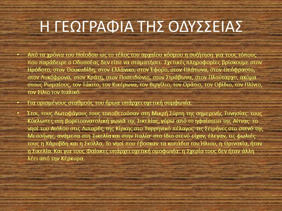 Άλλους ωστόσο λαούς που επισκέφτηκε ο ήρωας της Οδύσσειας οι πηγές τους τοποθετούν καθεμιά και αλλού.