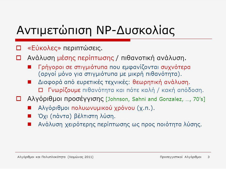 Αλγόριθμοι και Πολυπλοκότητα (Χειμώνας 2011)Προσεγγιστικοί Αλγόριθμοι 3 Αντιμετώπιση NP-Δυσκολίας  «Εύκολες» περιπτώσεις.