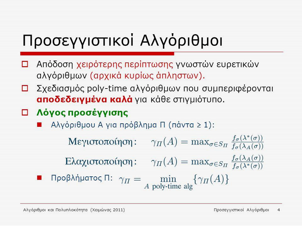 Αλγόριθμοι και Πολυπλοκότητα (Χειμώνας 2011)Προσεγγιστικοί Αλγόριθμοι 4  Απόδοση χειρότερης περίπτωσης γνωστών ευρετικών αλγόριθμων (αρχικά κυρίως άπληστων).