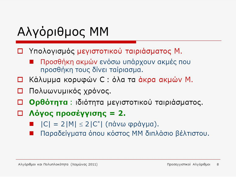 Αλγόριθμοι και Πολυπλοκότητα (Χειμώνας 2011)Προσεγγιστικοί Αλγόριθμοι 8 Αλγόριθμος ΜΜ  Υπολογισμός μεγιστοτικού ταιριάσματος Μ.