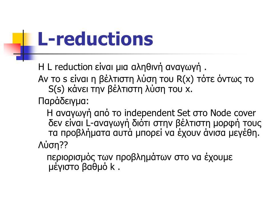L-reductions H L reduction είναι μια αληθινή αναγωγή.