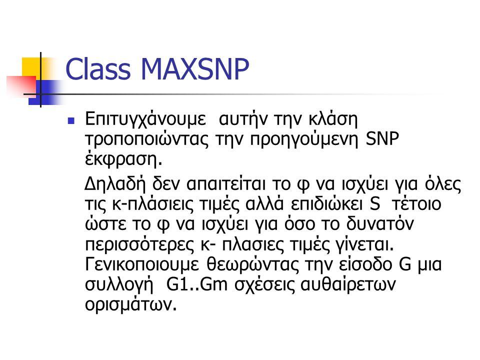 Class MAXSNP Επιτυγχάνουμε αυτήν την κλάση τροποποιώντας την προηγούμενη SNP έκφραση.