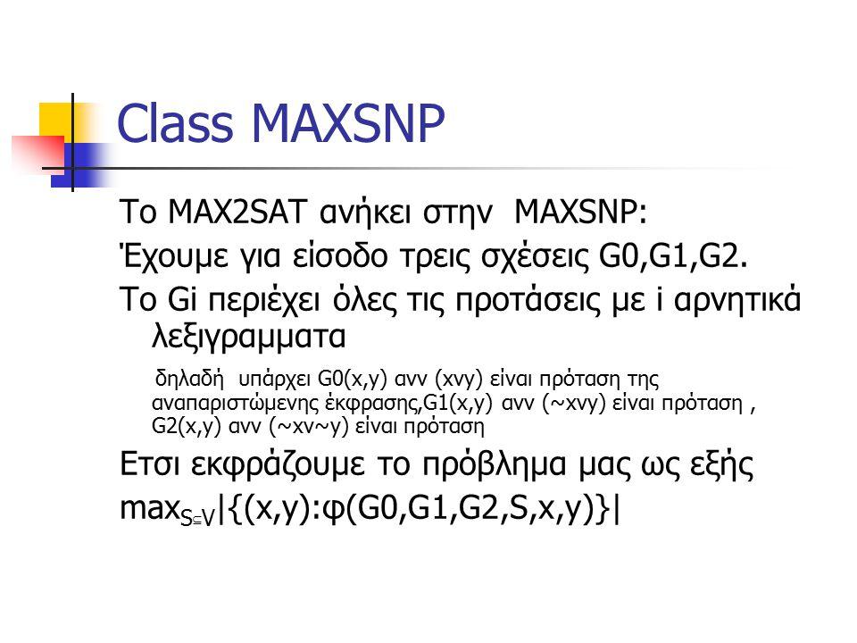 Class MAXSNP Το MAX2SAT ανήκει στην MAXSNP: Έχουμε για είσοδο τρεις σχέσεις G0,G1,G2.