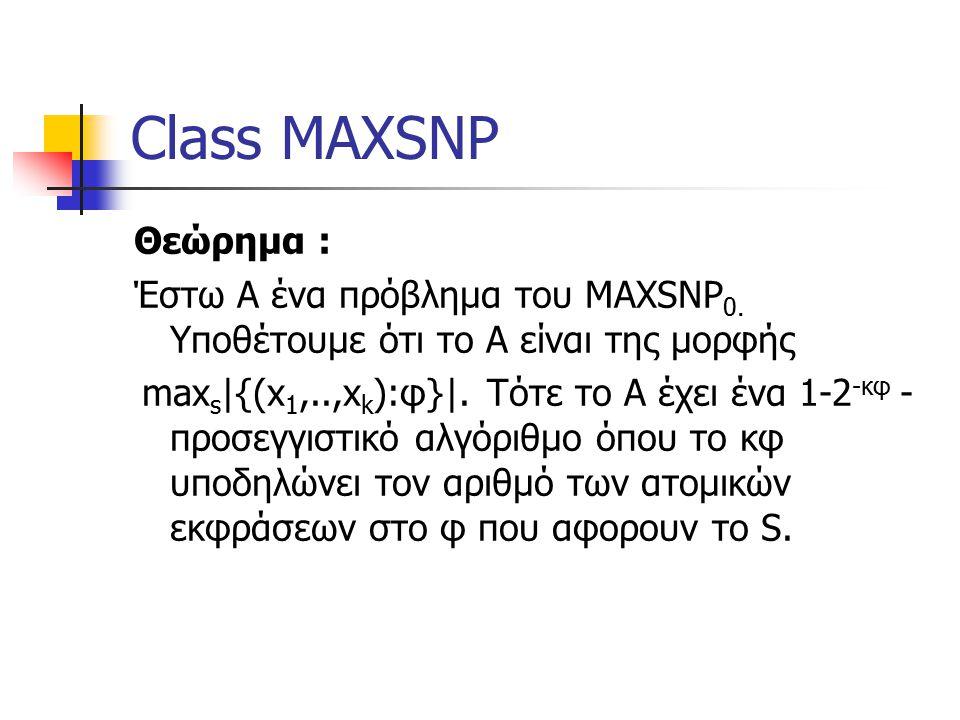 Class MAXSNP Θεώρημα : Έστω Α ένα πρόβλημα του MAXSNP 0.