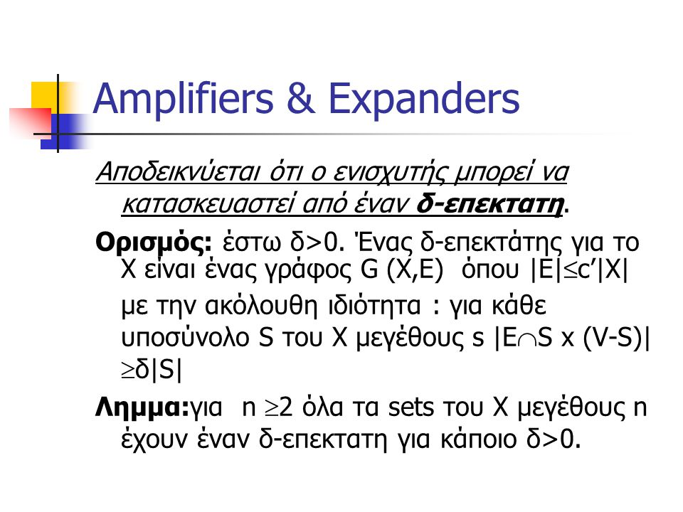 Amplifiers & Expanders Ακόμα και με αυτόν τον τρόπο δεν γίνεται η L αναγωγή από το MAX3SAT στο 3- OCCURRENCE MAX3SAT γιατί ?.