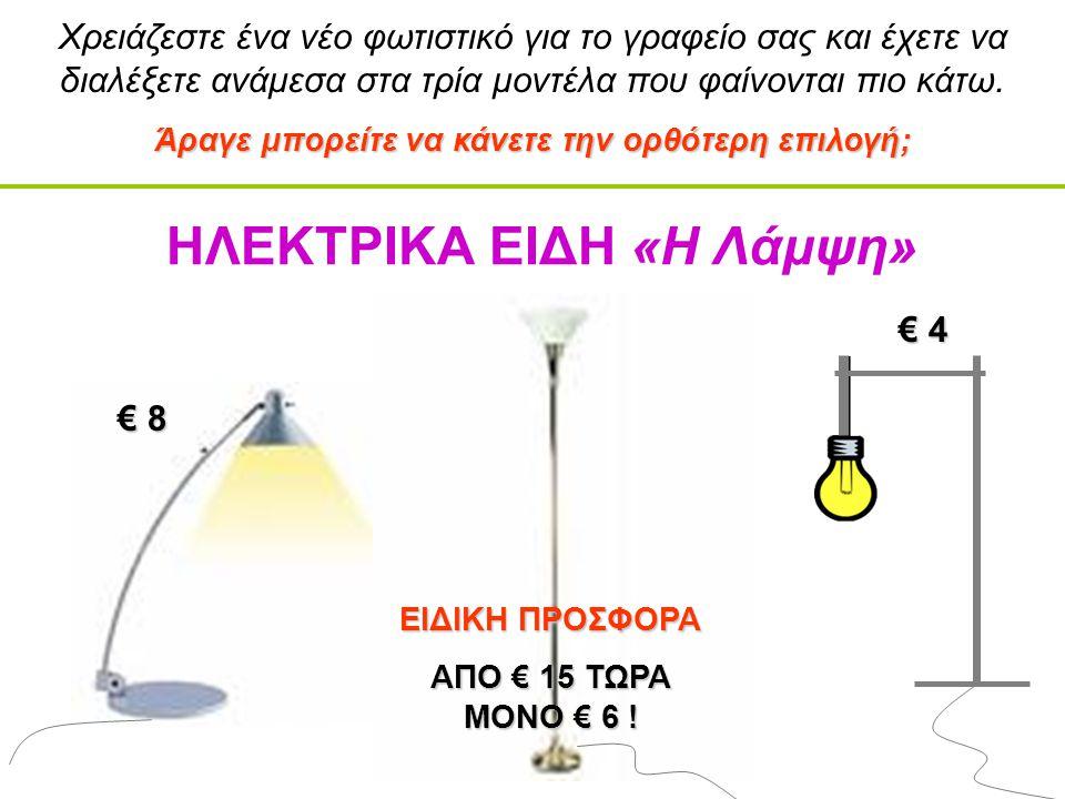 ΗΛΕΚΤΡΙΚΑ ΕΙΔΗ «Η Λάμψη» Χρειάζεστε ένα νέο φωτιστικό για το γραφείο σας και έχετε να διαλέξετε ανάμεσα στα τρία μοντέλα που φαίνονται πιο κάτω. Άραγε