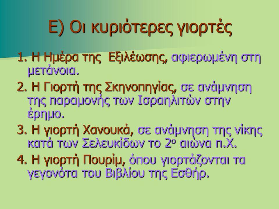 Ε) Οι κυριότερες γιορτές 1.Η Ημέρα της Εξιλέωσης, αφιερωμένη στη μετάνοια.