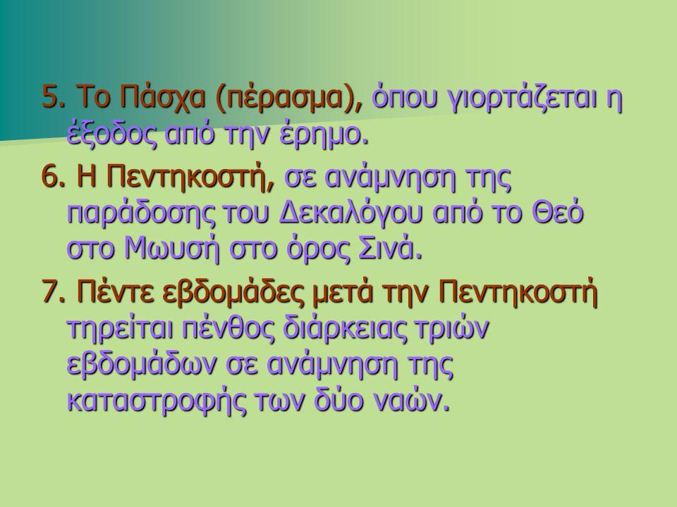 5.Το Πάσχα (πέρασμα), όπου γιορτάζεται η έξοδος από την έρημο.