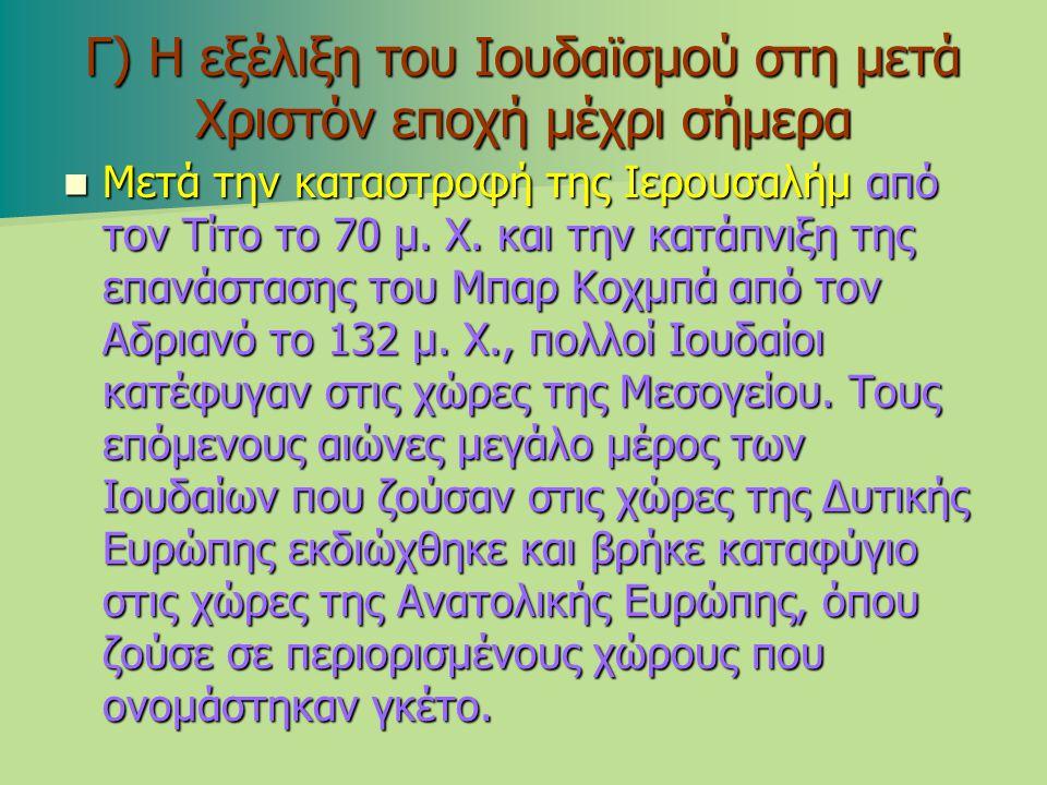 Γ) Η εξέλιξη του Ιουδαϊσμού στη μετά Χριστόν εποχή μέχρι σήμερα Μετά την καταστροφή της Ιερουσαλήμ από τον Τίτο το 70 μ.