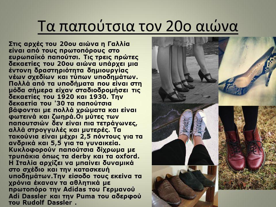 Τα παπούτσια τον 20ο αιώνα Στις αρχές του 20ου αιώνα η Γαλλία είναι από τους πρωτοπόρους στο ευρωπαϊκό παπούτσι.