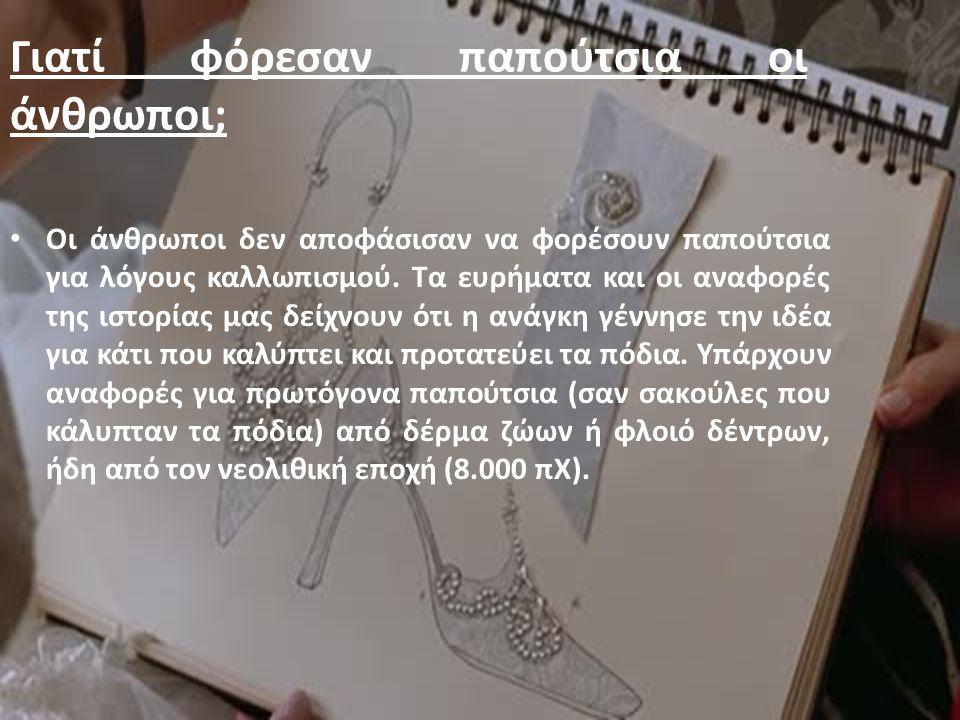 Γιατί φόρεσαν παπούτσια οι άνθρωποι; Οι άνθρωποι δεν αποφάσισαν να φορέσουν παπούτσια για λόγους καλλωπισμού.