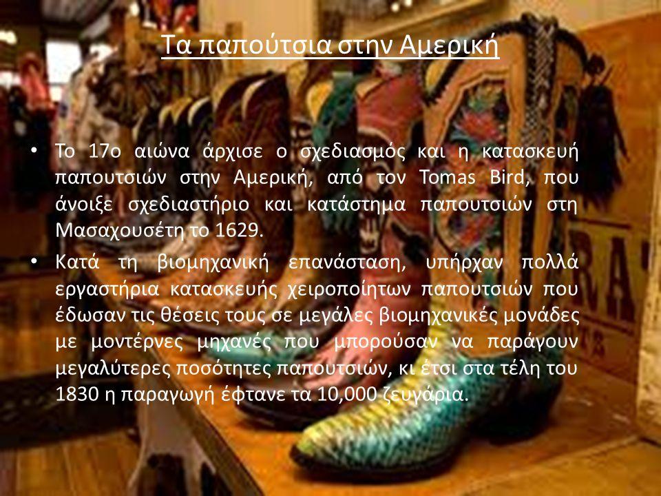Τα παπούτσια στην Αμερική Το 17ο αιώνα άρχισε ο σχεδιασμός και η κατασκευή παπουτσιών στην Αμερική, από τον Tomas Bird, που άνοιξε σχεδιαστήριο και κατάστημα παπουτσιών στη Μασαχουσέτη το 1629.