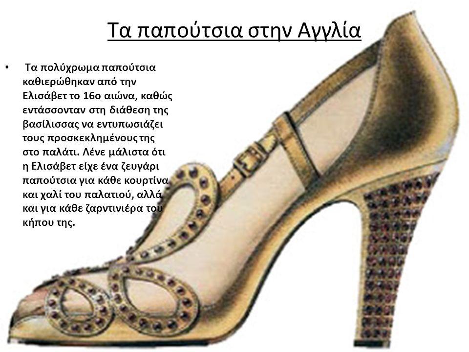 Τα παπούτσια στην Ελλάδα τον 18ο και 19ο αιωνα Το τσαρούχι είναι ένα δερμάτινο υπόδημα το οποίο φορούσαν οι χωρικοί στην ηπειρωτική Ελλάδα αλλά και σε άλλες ορεινές περιοχές στα Βαλκάνια και την Τουρκίαμέχρι τον 19ο – αρχές του 20ου αιώνα.