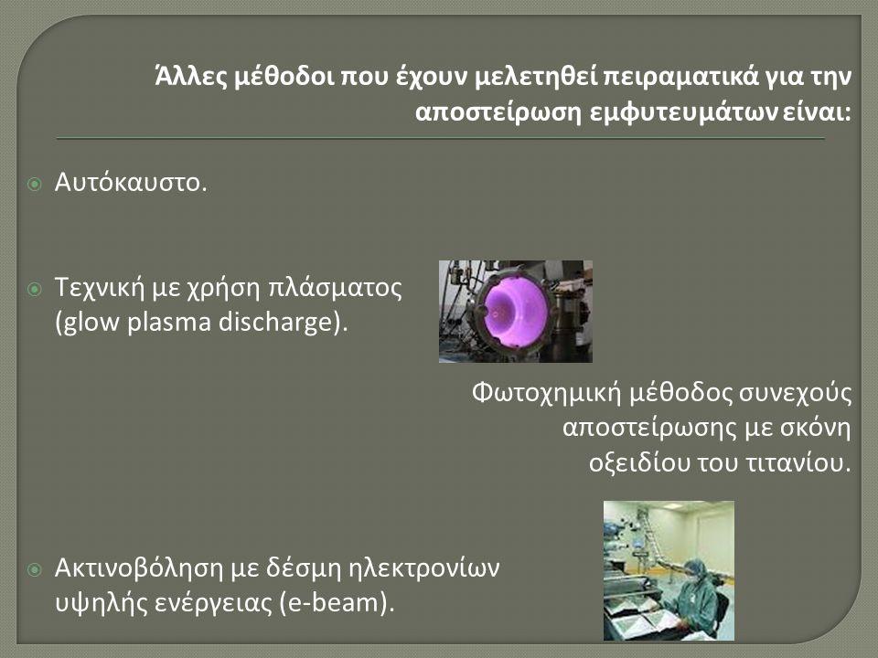 Άλλες μέθοδοι που έχουν μελετηθεί πειραματικά για την αποστείρωση εμφυτευμάτων είναι:  Αυτόκαυστο.  Τεχνική με χρήση πλάσματος (glow plasma discharg