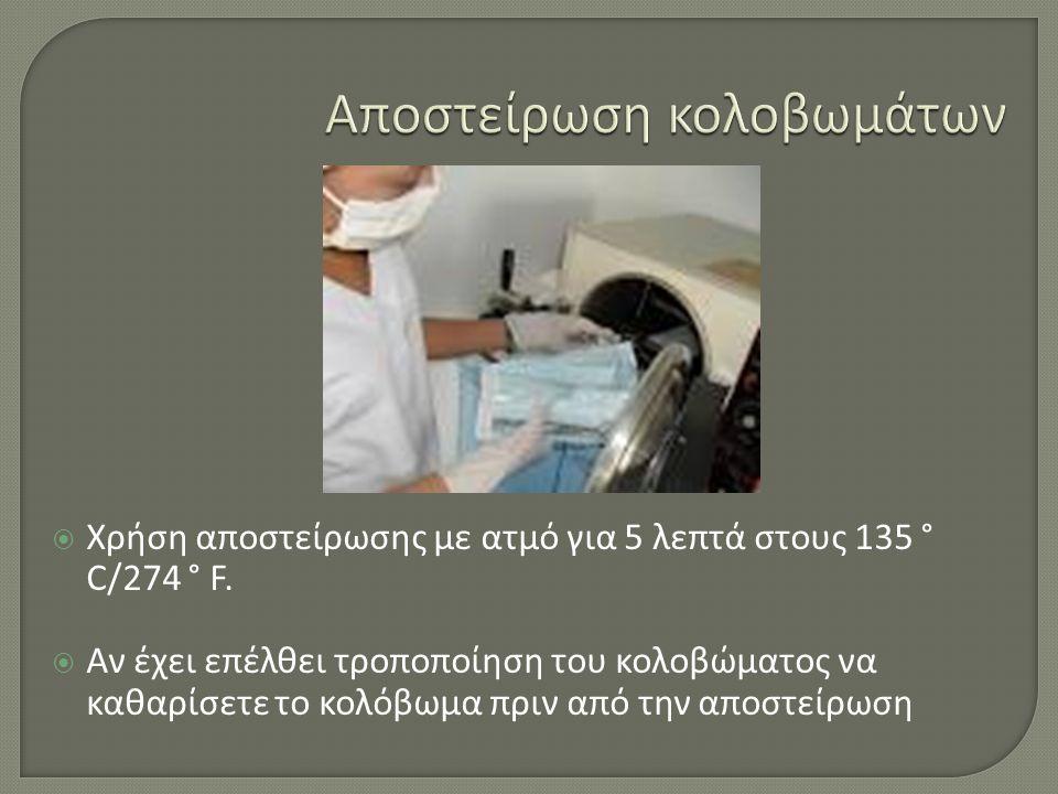 Αποστείρωση κολοβωμάτων  Χρήση αποστείρωσης με ατμό για 5 λεπτά στους 135 ° C/274 ° F.  Αν έχει επέλθει τροποποίηση του κολοβώματος να καθαρίσετε το