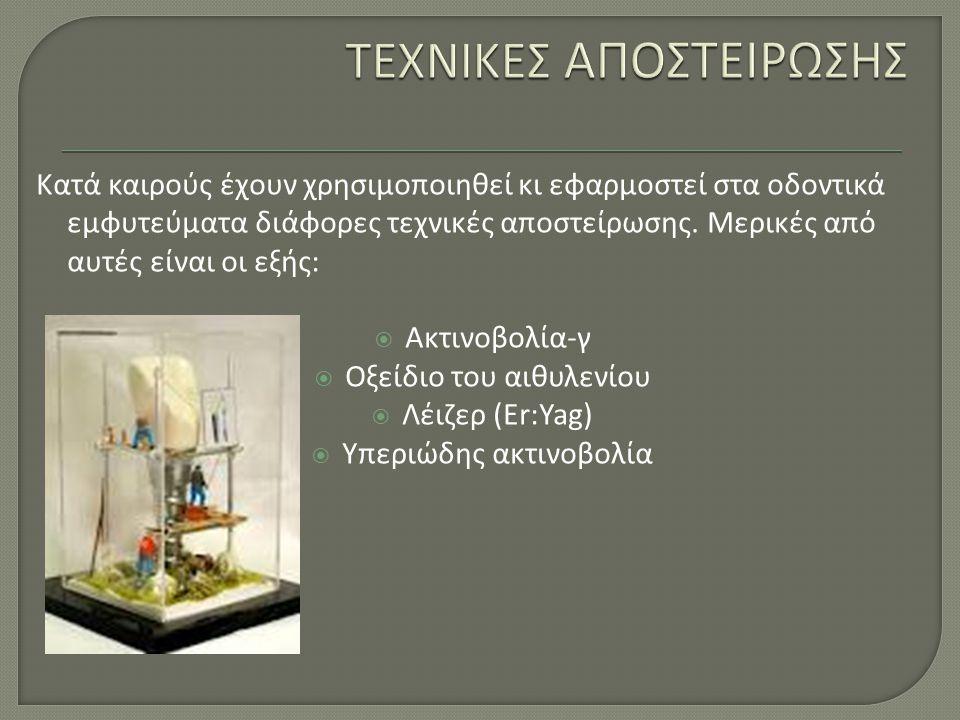  Αυτόκαυστο – ακτινοβολία γ : Διατήρηση σταθερής θερμοκρασίας αποστειρωθέντος προϊόντος χρήση με ασφάλεια (σε ευαίσθητα στη θερμότητα υλικά, σε υλικά που είναι σε συνθήκες ψύχους)  Οξείδιο του Αιθυλενίου-ακτινοβολία γ: Δεν αφήνει επιβλαβή κατάλοιπα.