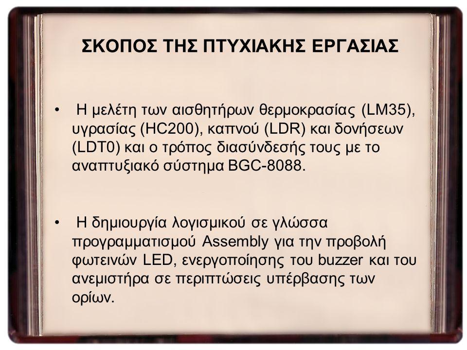 ΣΚΟΠΟΣ ΤΗΣ ΠΤΥΧΙΑΚΗΣ ΕΡΓΑΣΙΑΣ Η μελέτη των αισθητήρων θερμοκρασίας (LM35), υγρασίας (HC200), καπνού (LDR) και δονήσεων (LDT0) και ο τρόπος διασύνδεσής