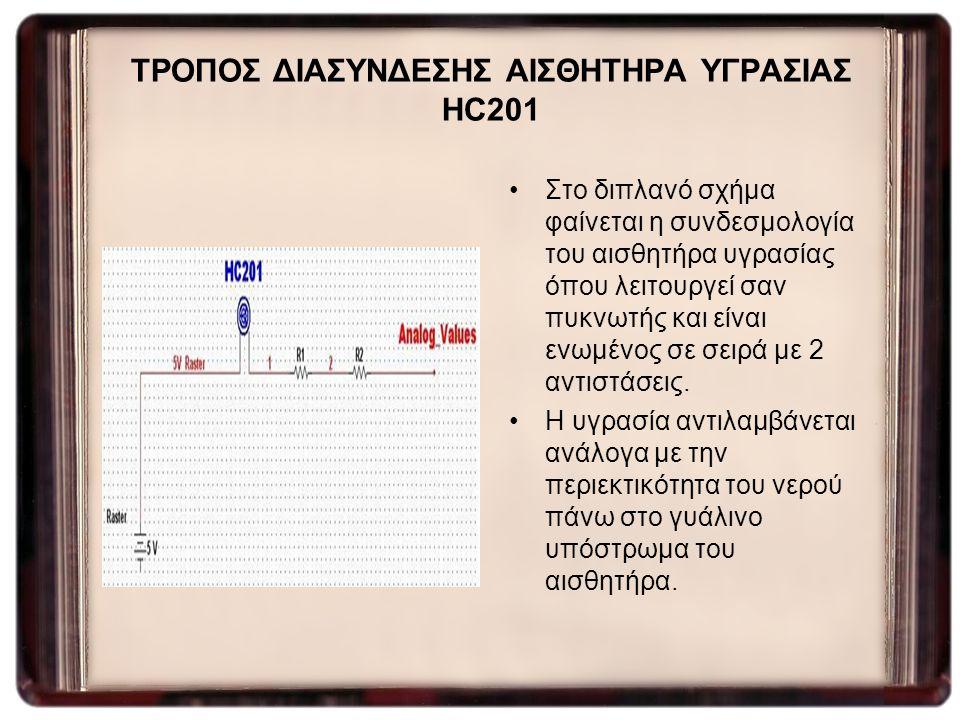 ΤΡΟΠΟΣ ΔΙΑΣΥΝΔΕΣΗΣ ΑΙΣΘΗΤΗΡΑ ΥΓΡΑΣΙΑΣ HC201 Στο διπλανό σχήμα φαίνεται η συνδεσμολογία του αισθητήρα υγρασίας όπου λειτουργεί σαν πυκνωτής και είναι ε