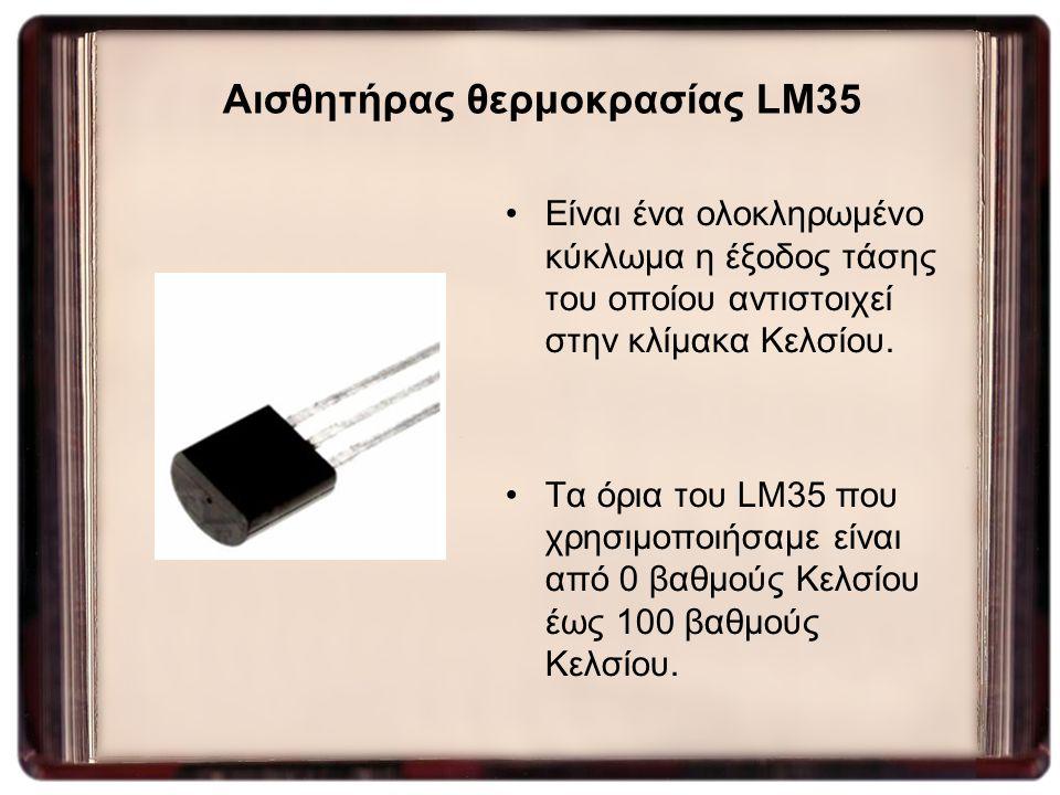 Αισθητήρας θερμοκρασίας LM35 Είναι ένα ολοκληρωμένο κύκλωμα η έξοδος τάσης του οποίου αντιστοιχεί στην κλίμακα Κελσίου. Τα όρια του LM35 που χρησιμοπο
