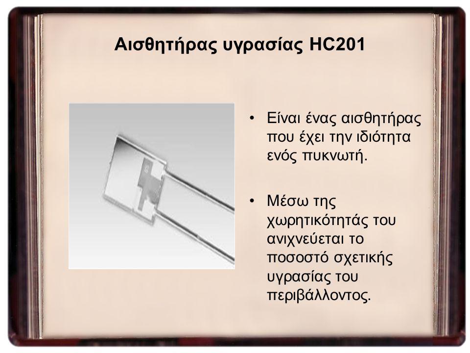 Αισθητήρας υγρασίας HC201 Είναι ένας αισθητήρας που έχει την ιδιότητα ενός πυκνωτή. Μέσω της χωρητικότητάς του ανιχνεύεται το ποσοστό σχετικής υγρασία