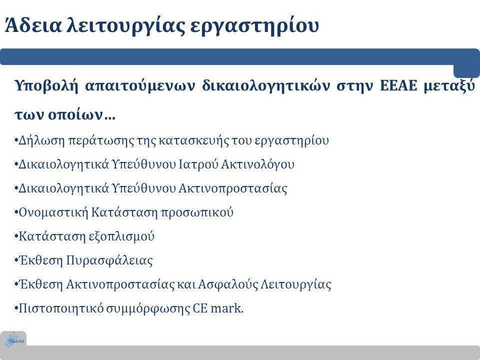Άδεια λειτουργίας εργαστηρίου Υποβολή απαιτούμενων δικαιολογητικών στην ΕΕΑΕ μεταξύ των οποίων… Δήλωση περάτωσης της κατασκευής του εργαστηρίου Δικαιολογητικά Υπεύθυνου Ιατρού Ακτινολόγου Δικαιολογητικά Υπεύθυνου Ακτινοπροστασίας Ονομαστική Κατάσταση προσωπικού Κατάσταση εξοπλισμού Έκθεση Πυρασφάλειας Έκθεση Ακτινοπροστασίας και Ασφαλούς Λειτουργίας Πιστοποιητικό συμμόρφωσης CE mark.