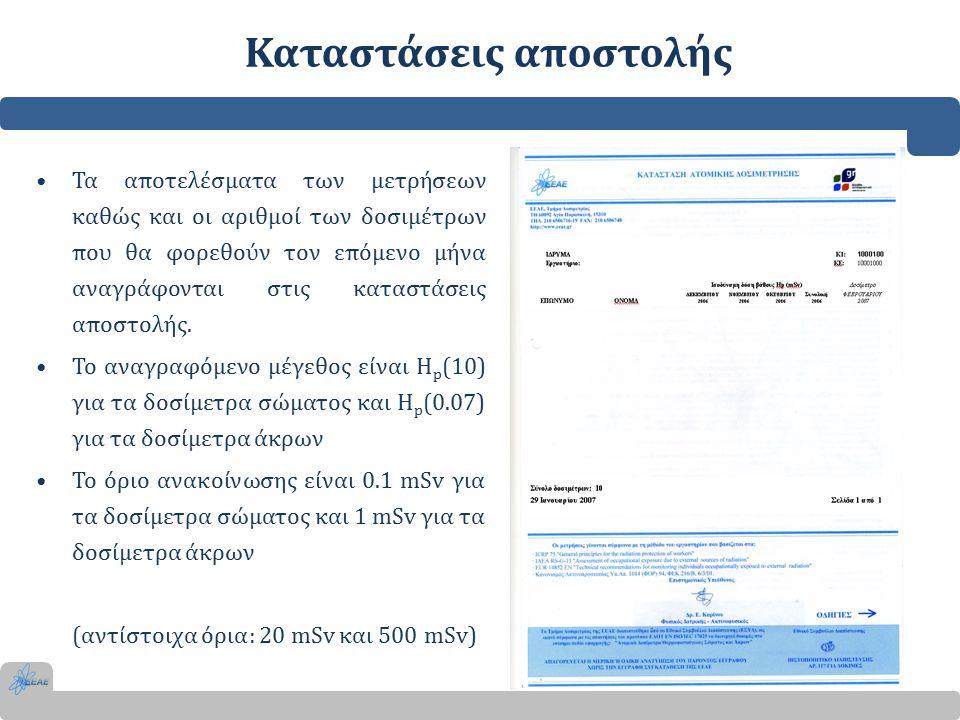 Καταστάσεις αποστολής Τα αποτελέσματα των μετρήσεων καθώς και οι αριθμοί των δοσιμέτρων που θα φορεθούν τον επόμενο μήνα αναγράφονται στις καταστάσεις αποστολής.