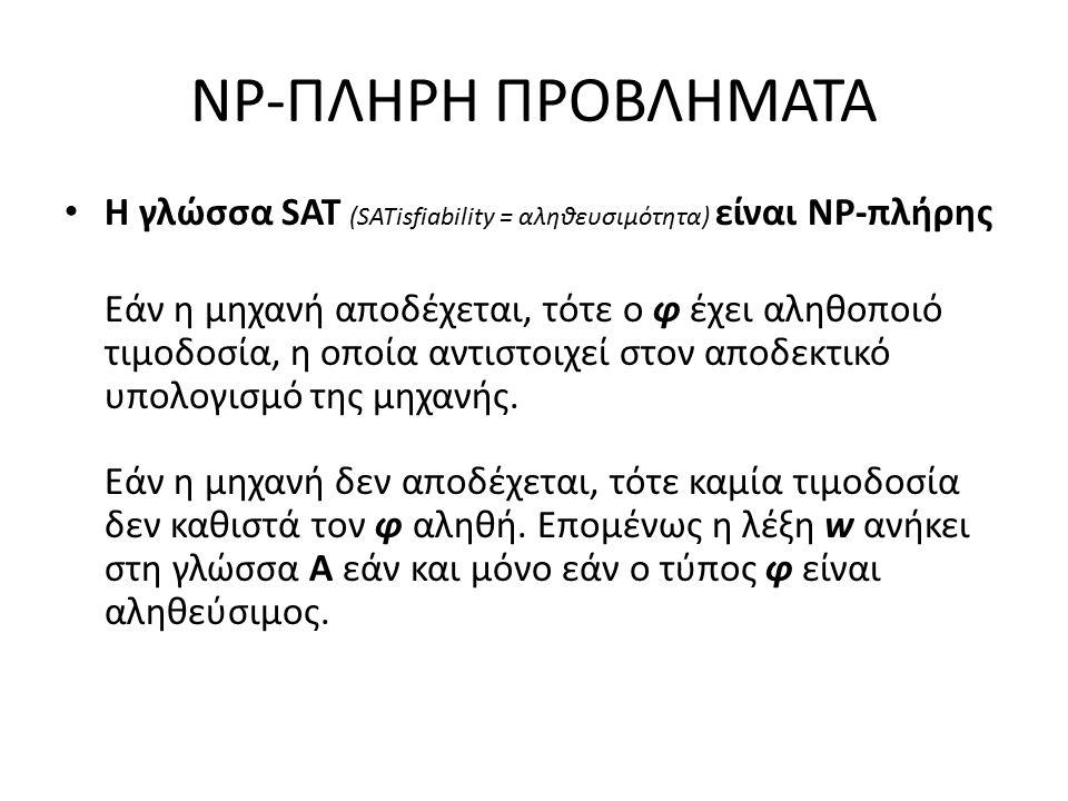 NP-ΠΛΗΡΗ ΠΡΟΒΛΗΜΑΤΑ Η γλώσσα SAT (SATisfiability = αληθευσιμότητα) είναι NP-πλήρης Εάν η μηχανή αποδέχεται, τότε ο φ έχει αληθοποιό τιμοδοσία, η οποία αντιστοιχεί στον αποδεκτικό υπολογισμό της μηχανής.