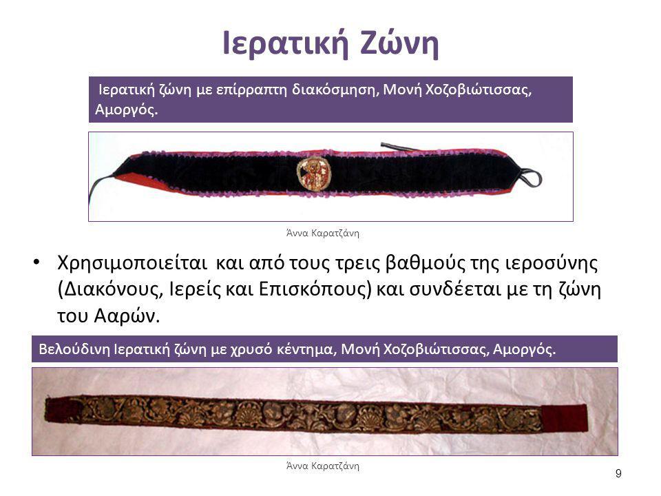 Ιερατική Ζώνη Ιερατική ζώνη με επίρραπτη διακόσμηση, Μονή Χοζοβιώτισσας, Αμοργός.