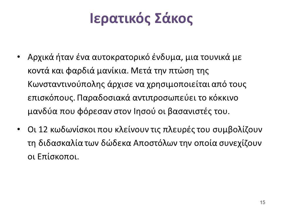 Ιερατικός Σάκος Αρχικά ήταν ένα αυτοκρατορικό ένδυμα, μια τουνικά με κοντά και φαρδιά μανίκια.