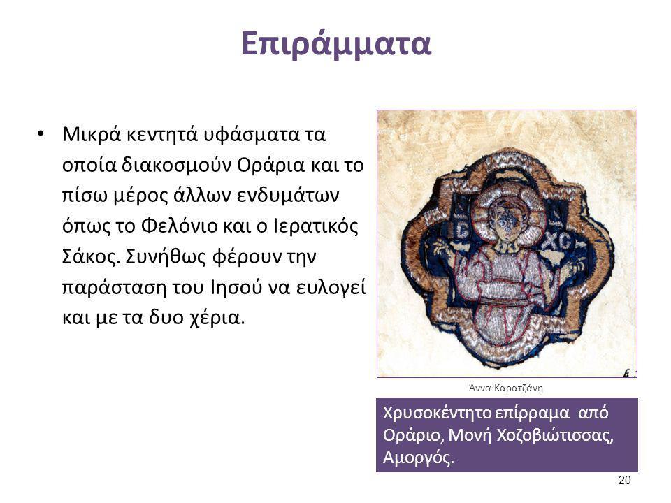 Επιράμματα Μικρά κεντητά υφάσματα τα οποία διακοσμούν Οράρια και το πίσω μέρος άλλων ενδυμάτων όπως το Φελόνιο και ο Ιερατικός Σάκος.