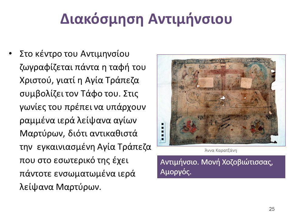 Διακόσμηση Αντιμήνσιου Στο κέντρο του Αντιμηνσίου ζωγραφίζεται πάντα η ταφή του Χριστού, γιατί η Αγία Τράπεζα συμβολίζει τον Τάφο του.