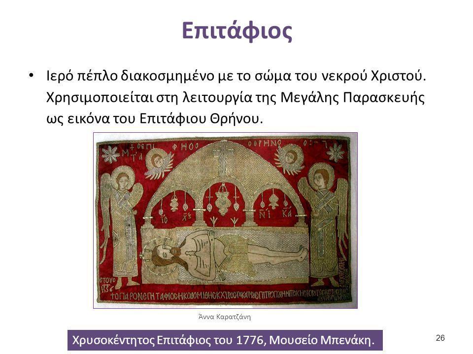 Επιτάφιος Ιερό πέπλο διακοσμημένο με το σώμα του νεκρού Χριστού.