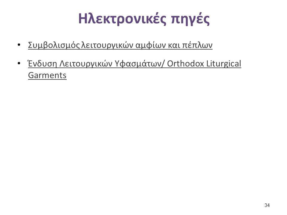 Ηλεκτρονικές πηγές Συμβολισμός λειτουργικών αμφίων και πέπλων Ένδυση Λειτουργικών Υφασμάτων/ Οrthodox Liturgical Garments Ένδυση Λειτουργικών Υφασμάτων/ Οrthodox Liturgical Garments 34