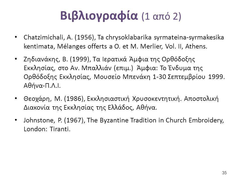 Βιβλιογραφία (1 από 2) Chatzimichali, A.