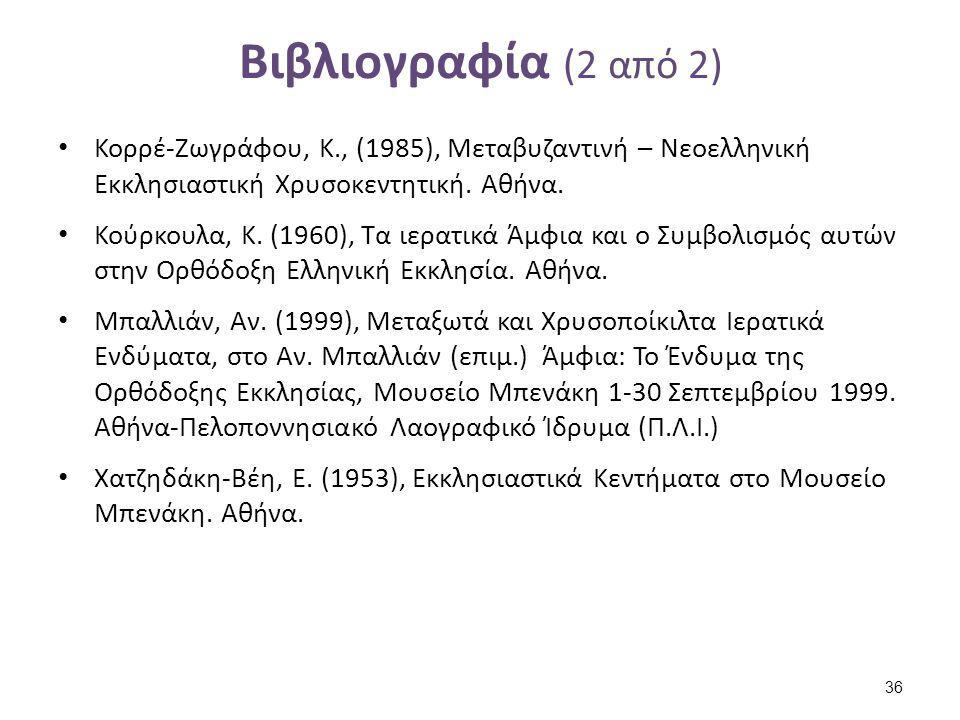 Βιβλιογραφία (2 από 2) Κορρέ-Ζωγράφου, Κ., (1985), Μεταβυζαντινή – Νεοελληνική Εκκλησιαστική Χρυσοκεντητική.