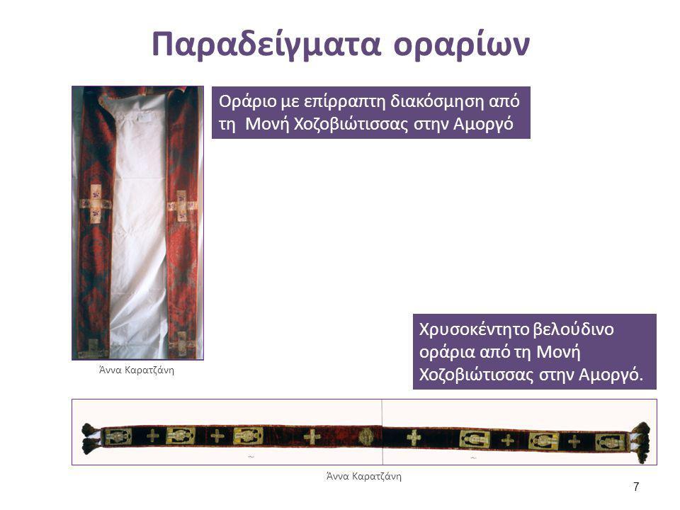 Παραδείγματα οραρίων Οράριο με επίρραπτη διακόσμηση από τη Μονή Χοζοβιώτισσας στην Αμοργό Άννα Καρατζάνη Χρυσοκέντητο βελούδινο οράρια από τη Μονή Χοζοβιώτισσας στην Αμοργό.