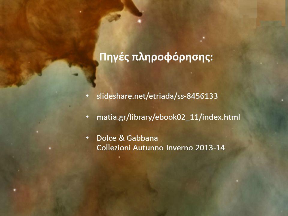 Πηγές πληροφόρησης: slideshare.net/etriada/ss-8456133 matia.gr/library/ebook02_11/index.html Dolce & Gabbana Collezioni Autunno Inverno 2013-14