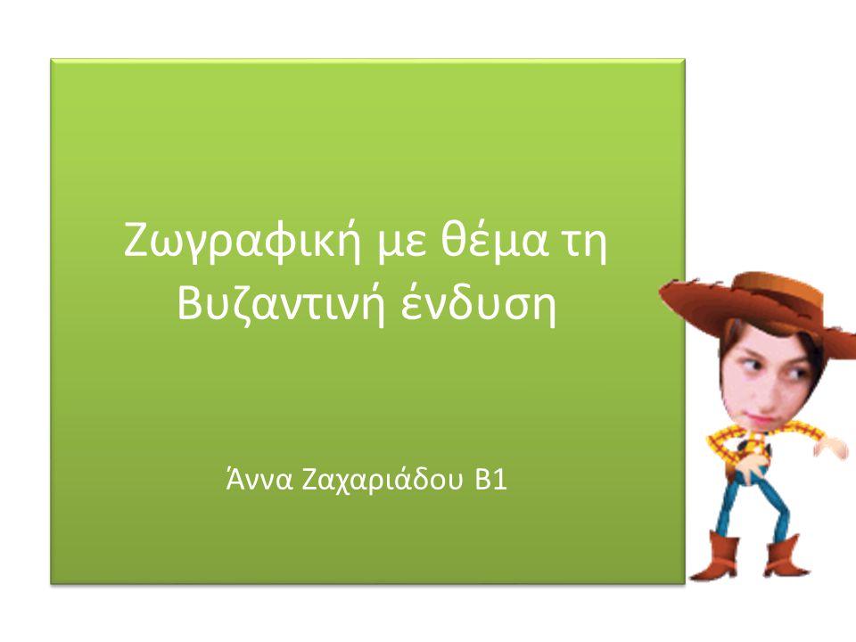 Ζωγραφική με θέμα τη Βυζαντινή ένδυση Άννα Ζαχαριάδου B1
