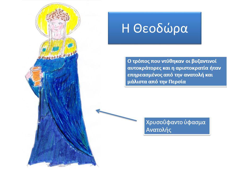 Η Θεοδώρα Χρυσοΰφαντο ύφασμα Ανατολής Ο τρόπος που ντύθηκαν οι βυζαντινοί αυτοκράτορες και η αριστοκρατία ήταν επηρεασμένος από την ανατολή και μάλιστ
