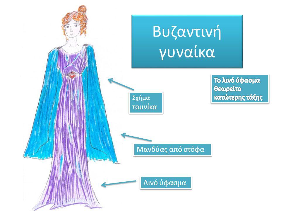 Βυζαντινή γυναίκα Σχήμα τουνίκα Μανδύας από στόφα Λινό ύφασμα