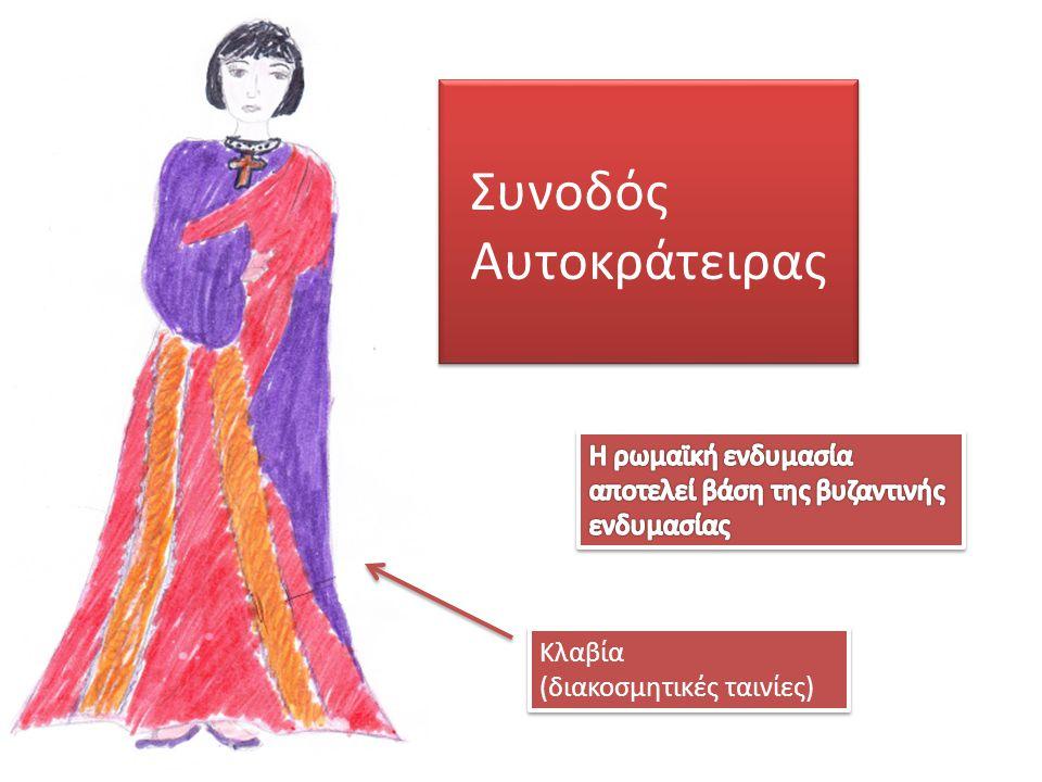 Συνοδός Αυτοκράτειρας Κλαβία (διακοσμητικές ταινίες)